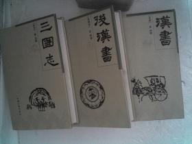 后汉书+汉书-三国志 中州古籍出版社