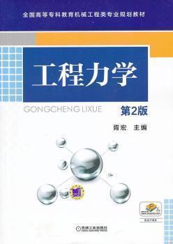 工程力学(第2版)