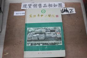 襄樊市中心医院志(1999-2008)