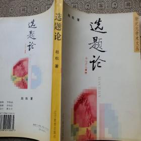 新纪元学术文丛:选题论 作者:赵航签名钤印赠送本