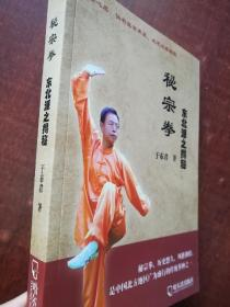 秘宗拳——东北派之揭秘
