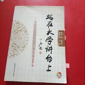 站在大学讲台上 北京高校第六届青年教师教学基本功比赛实录及最佳教案汇编 无光盘