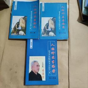 人称神医李海荣地方中医书(第八、十三、十四集)