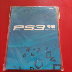 PS3专辑 VOL.28(附光盘)未拆封