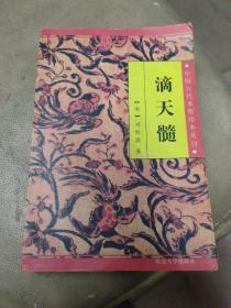 中国古代术数珍本丛刊:《滴天髓》