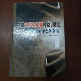 在校大学生犯罪预防、防范及犯罪处理实务全书(上中下卷)