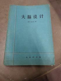 《大脑设计》(适应性行为的起源) 91年1版1印 商务印书馆