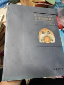 天津博物馆精品系列图集:天津博物馆藏玉