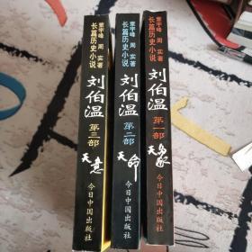 刘伯温:长篇历史小说