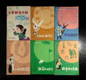 少年儿童趣味数学丛书等6本合售(小珂奇梦学算、你会算吗、有趣的平均分、故事里的算题、数学的妙用+小学数学巧解100例)