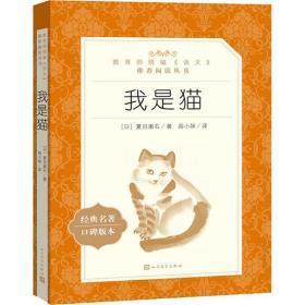 我是猫 (日)夏目漱 文学 外国文学名著读物 世界名著 新华书店正?