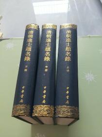 清朝进士题名录(全三册)