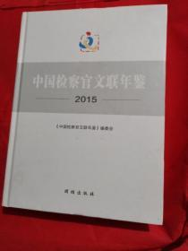 2013年 中国检察官文联年鉴 2015年