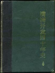 满洲开发四十年史(上、下)