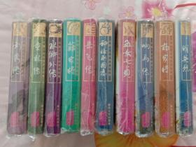 中国十大传统评书全十部(以图为准)