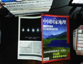 中国国家地理 2003.4(书侧有水印)