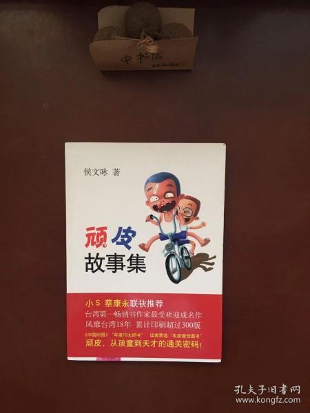 顽皮故事集:新经典文库