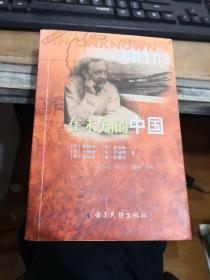 在未知的中国   正版现货   2002年一版一印   无勾画 无字迹   89-7号柜