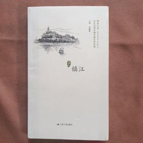 历史文化名城名镇名村系列 镇江