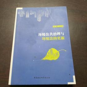 环境公共治理与环境法的更新