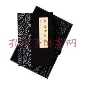 《中国古纸谱》(可提供发票)