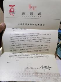 山西大学百年校庆邀请函