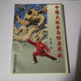 中国太极拳与防身用法