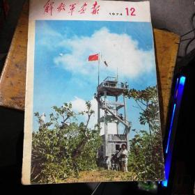 解放军画报1974.12