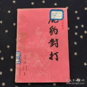 象形武术丛书:虎豹对打(原版)