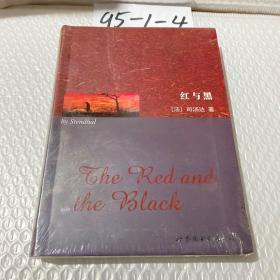 红与黑(英文本)