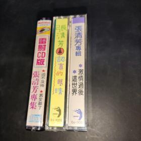 原版磁带 张清芳 (3盘和售)以实物图为准