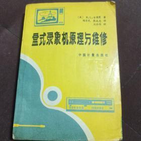 盒式录像机原理与维修