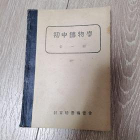 初中矿物学全一册