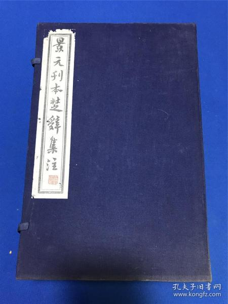 80年代扬州广陵白纸后刷本《景元刊本楚辞集注》大开本一函四册全