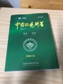 中国环境科学 2020年11期 第40卷