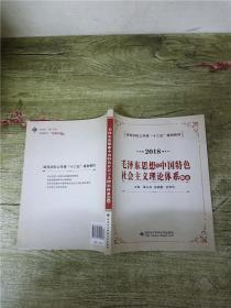 2018 毛泽东思想与中国特色社会主义理论体系概论..