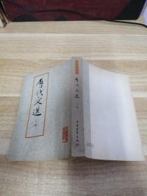 《历代文选(上册)》n2