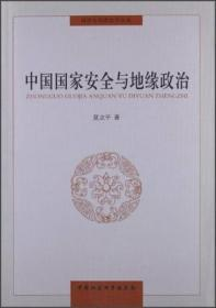 同济大学政治学丛书:中国国家安全与地缘政治