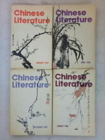 英文月刊《中国文学》1980年第1、4、8、12期  共计四册合售  该期刊纸质好  选图印刷精良   详见图片