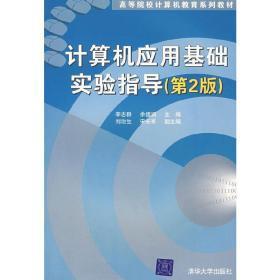 正版二手计算机应用基础实验指导-(第2版)李志群 余德润清华大学出版社9787302134268