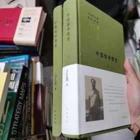 中国哲学简史(全2册)(三松堂全集第三版,布面精装本)