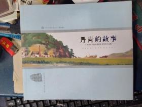 《丹青的故事》(广州美术学院老教授东莞写生作品集)