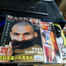 篮球杂志 2002年2003年共15本合售