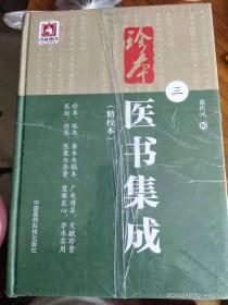 珍本医书集成(1~4册)(精校本)