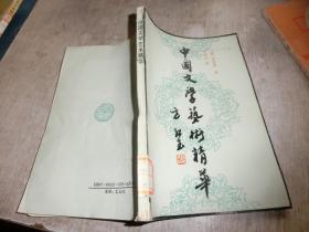 中国文学艺术精华 馆藏