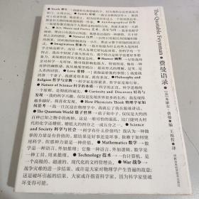 走近费曼丛书:费曼语录(理查德·费曼的世界观)