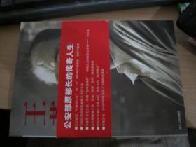 王芳回忆录   (正版现货)