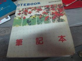 老日记本:笔记本