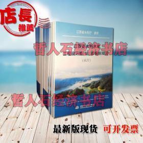 【正版全新】2007江西省水利水电工程预算定额全8本