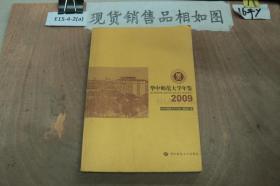 华中师范大学年鉴2009